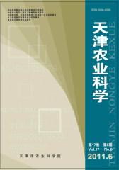 天津农业科学 双月刊 2011年06期(仅适用PC阅读)