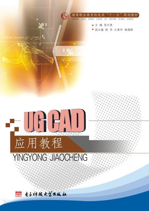 UG CAD 应用教程(仅适用PC阅读)