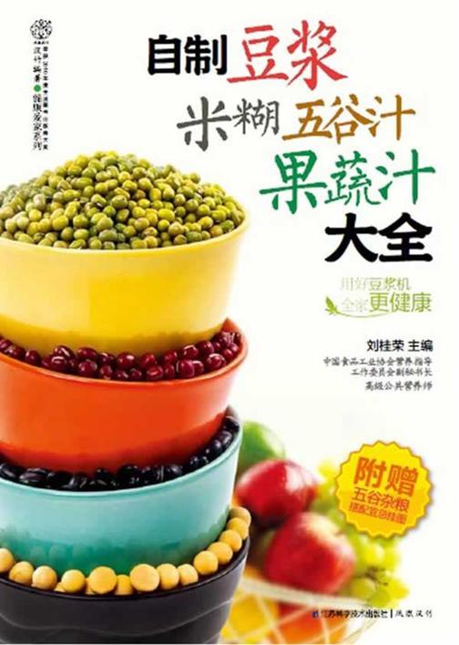 自制豆浆米糊五谷汁果蔬汁大全