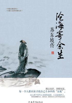 沧海寄余生:苏东坡传