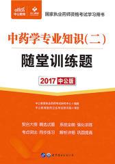 中公版2017国家执业药师资格考试学习用书中药学专业知识(二)随堂训练题