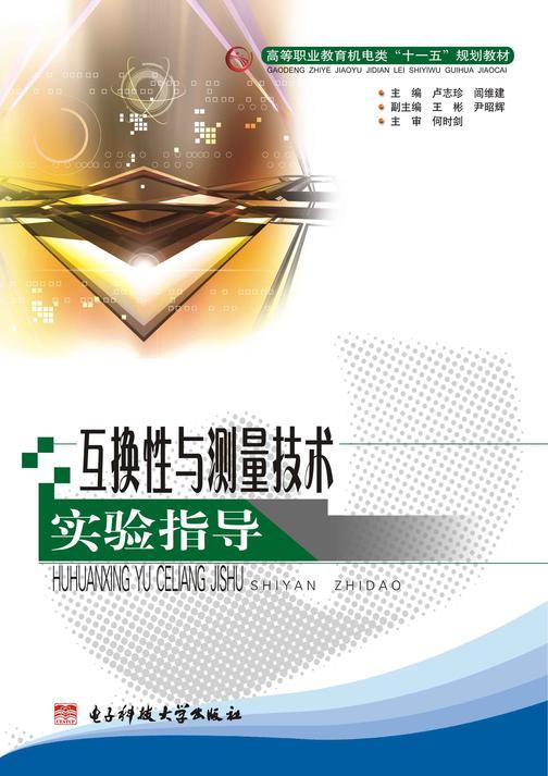 互换性与测量技术实验指导(仅适用PC阅读)