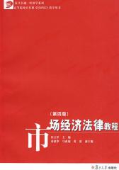 市场经济法律教程(第四版)