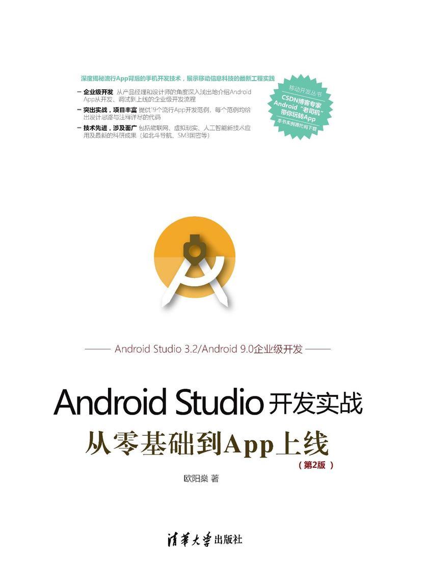 Android Studio开发实战:从零基础到App上线(第2版)