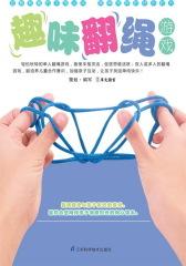 趣味翻绳游戏(试读本)