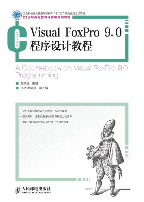 "VisualFoxPro9.0程序设计教程(工业和信息化普通高等教育""十二五""规划教材立项项目)"