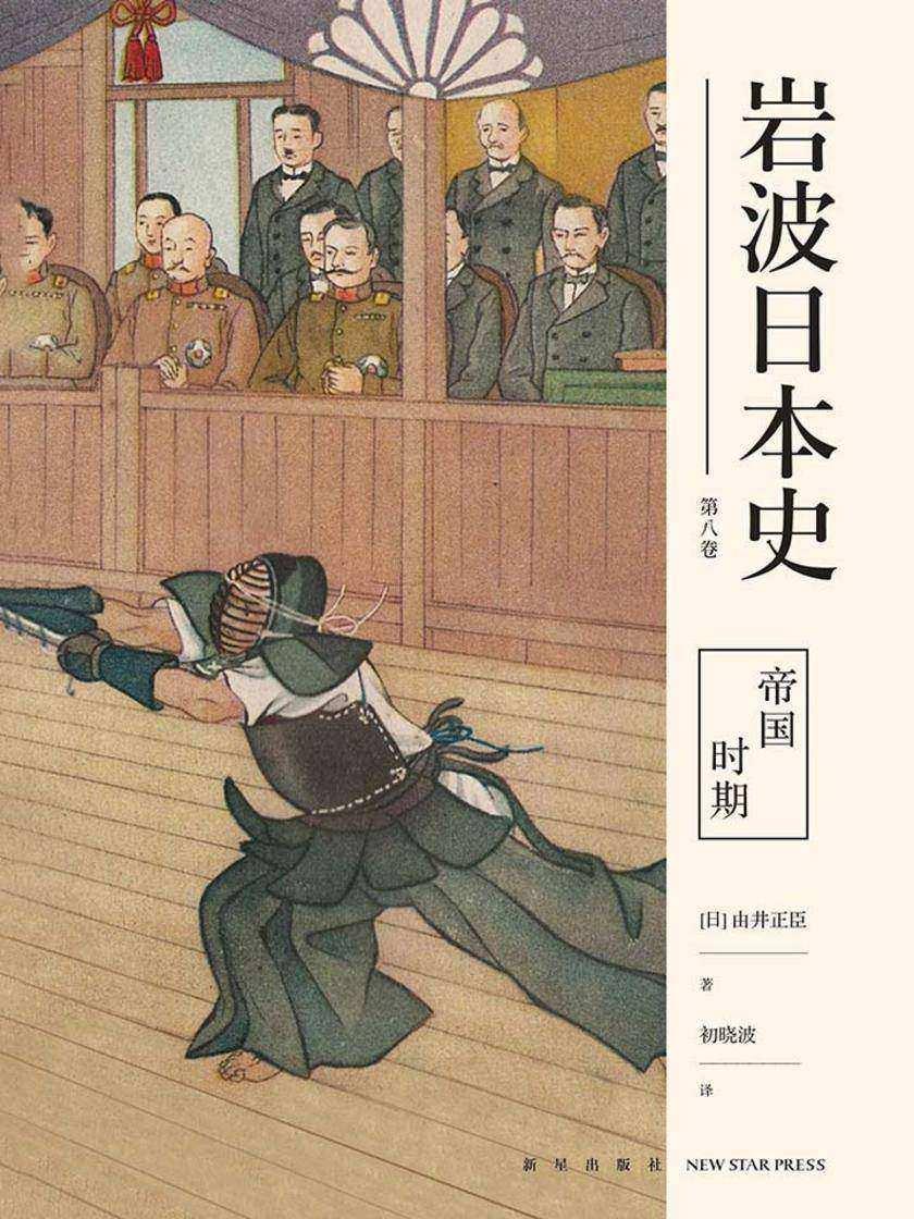 帝国时期(岩波日本史第八卷)