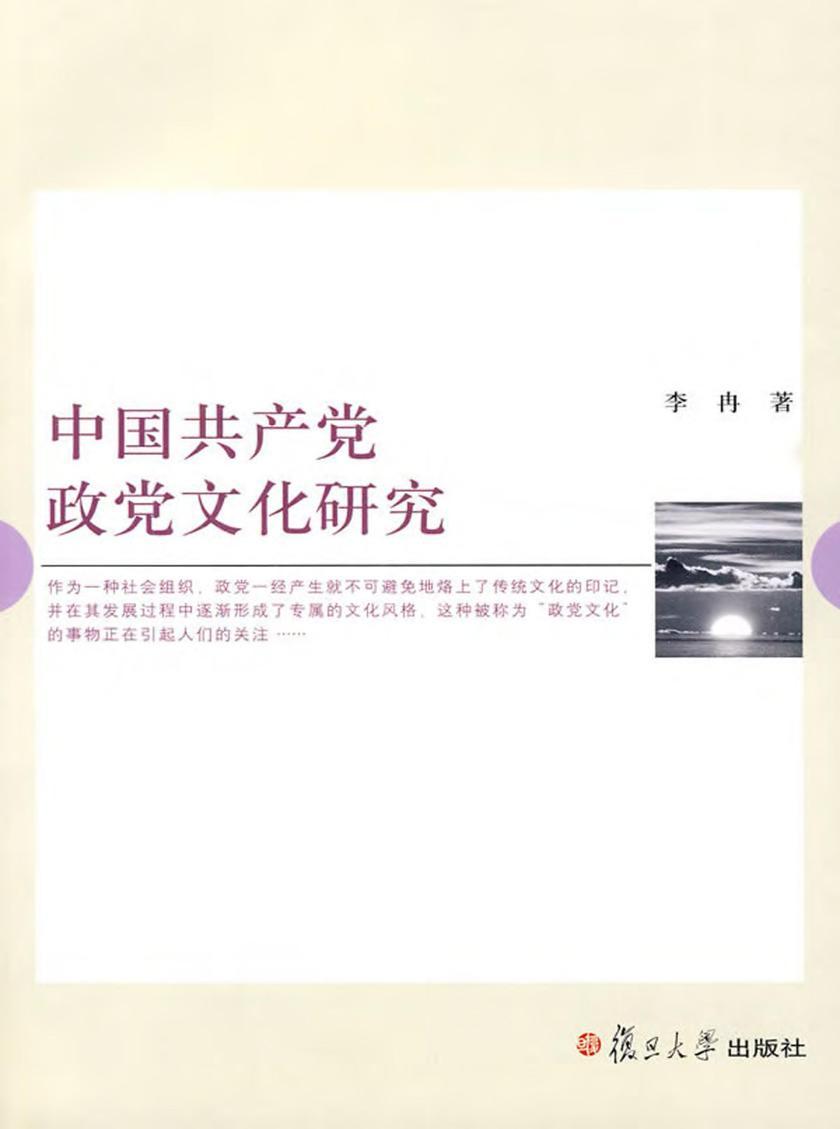 中国共产党政党文化研究