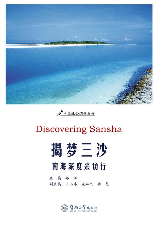 中国社会调查丛书·揭梦三沙:南海深度采访行