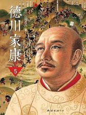 德川家康(新版)5:龙争虎斗