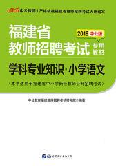中公版2018福建省教师招聘考试专用教材学科专业知识小学语文