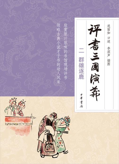 评书三国演义(二):群雄逐鹿