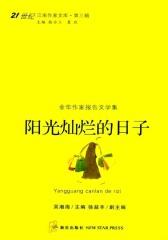 江南作家文丛之阳光灿烂