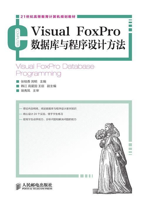 VisualFoxPro数据库与程序设计方法