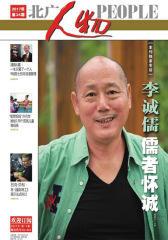 北广人物第36期(电子杂志)