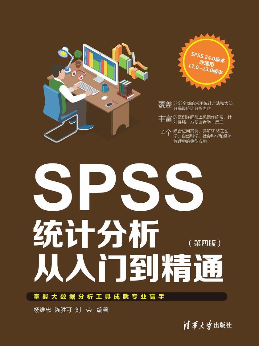 SPSS统计分析从入门到精通(第四版)