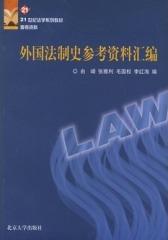 外国法制史参考资料汇编(仅适用PC阅读)