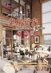 老房新家——空间篇(仅适用PC阅读)