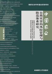 中国农业自然灾害的风险管理与防范体系研究