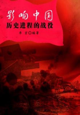 影响中国历史进程的战役(世界军事之旅)
