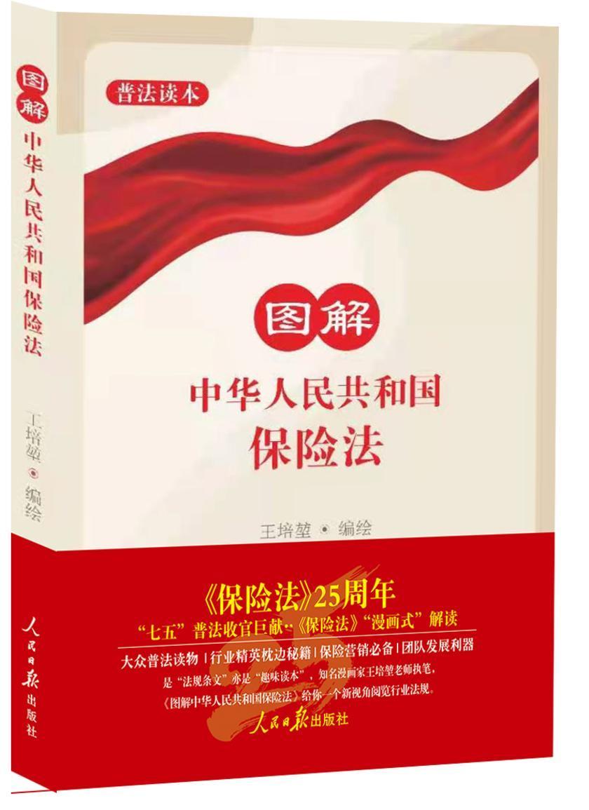 图解中华人民共和国保险法