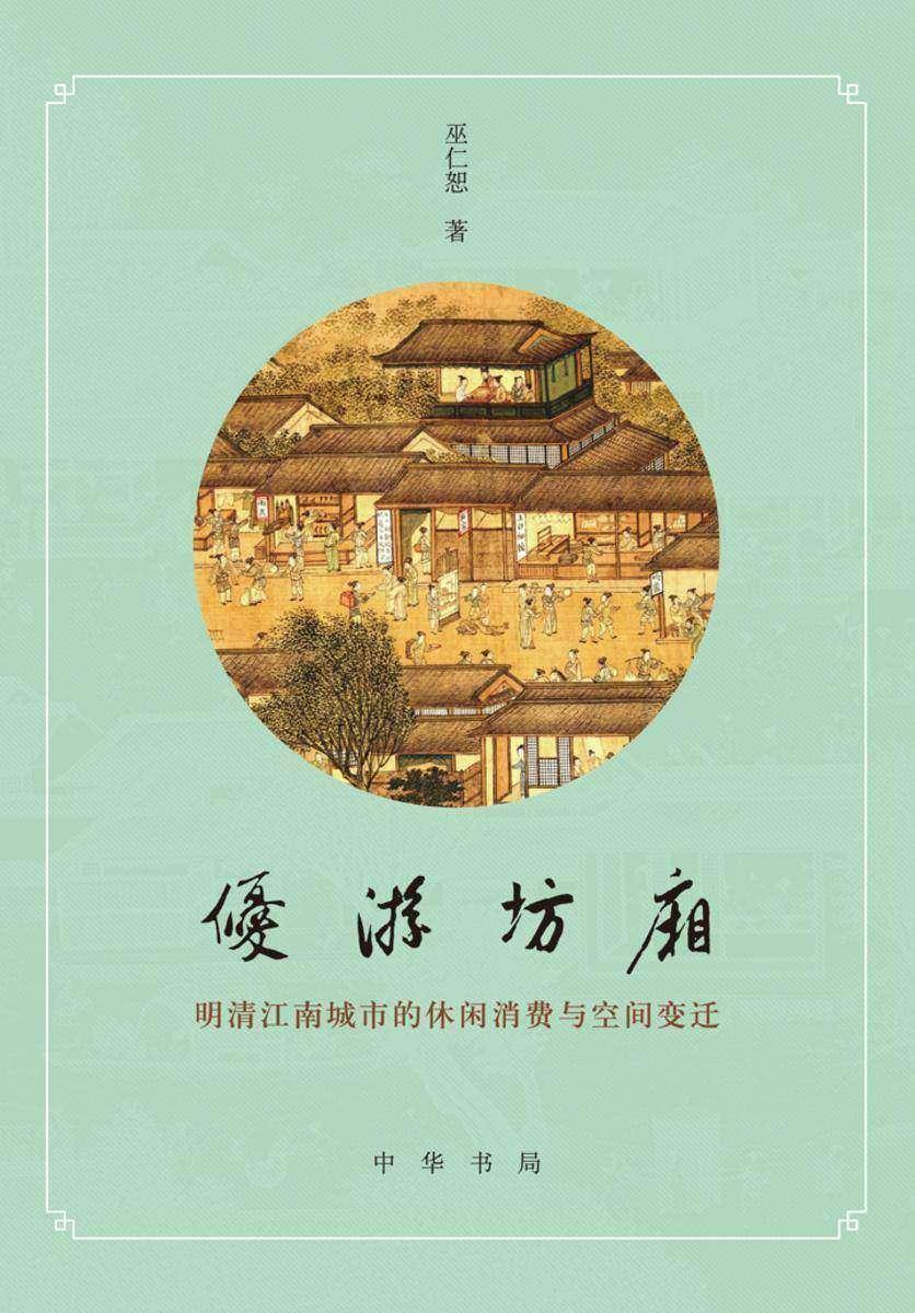 优游坊厢:明清江南城市的休闲消费与空间变迁