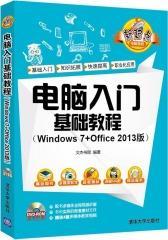 电脑入门基础教程(Windows 7+Office 2013版)(试读本)