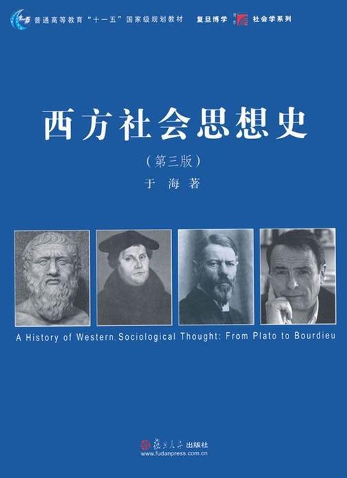 西方社会思想史(第三版)