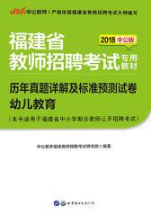 中公版2018福建省教师招聘考试专用教材历年真题详解及标准预测试卷幼儿教育