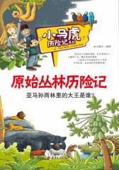 原始丛林历险记