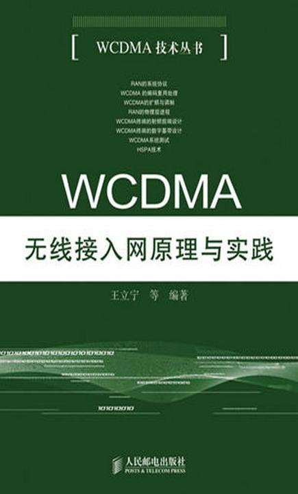 WCDMA无线接入网原理与实践