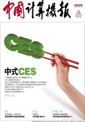 中国计算机报 周刊 2011年03期(仅适用PC阅读)
