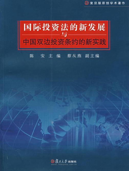 国际投资法的新发展与中国双边投资条约的新实践(仅适用PC阅读)