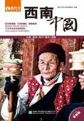 西南·中国(仅适用PC阅读)