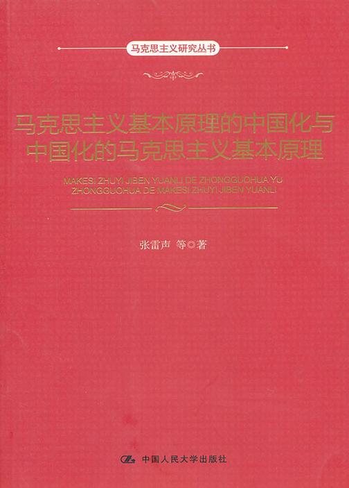 马克思主义基本原理的中国化与中国化的马克思主义基本原理
