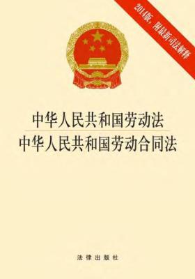中华人民共和国劳动法 中华人民共和国劳动合同法(2014版 附最新司法解释)