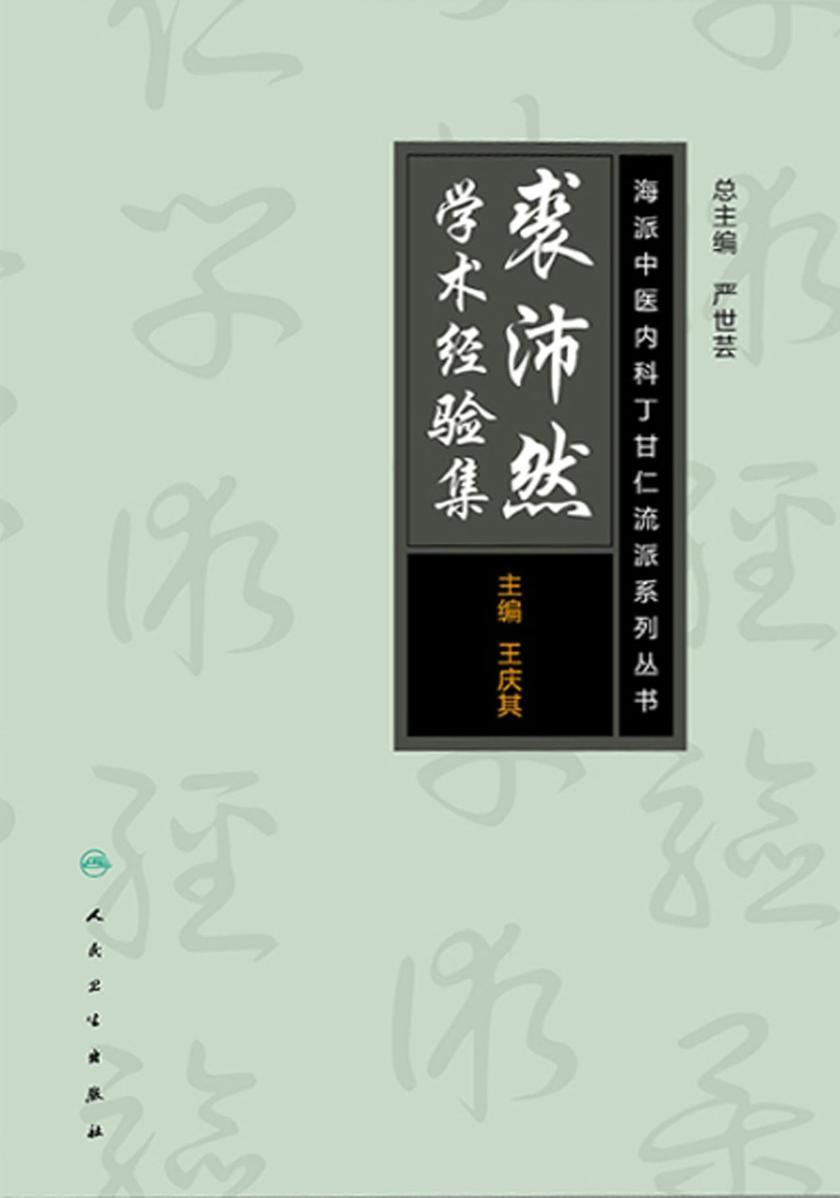 海派中医内科丁甘仁流派系列丛书——裘沛然学术经验集