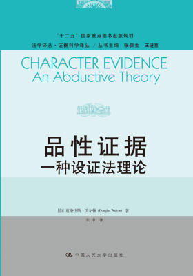 品性证据:一种设证法理论(仅适用PC阅读)
