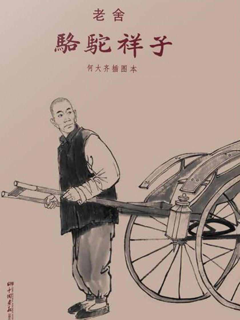 骆驼祥子(何大齐插图本)(精)