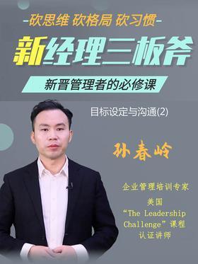 新经理三板斧:目标设定与沟通(2)(视频课程)