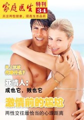 家庭医生特刊 月刊 2012年4月(电子杂志)(仅适用PC阅读)