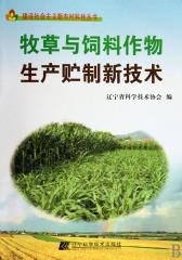 牧草与饲料作物生产贮制新技术