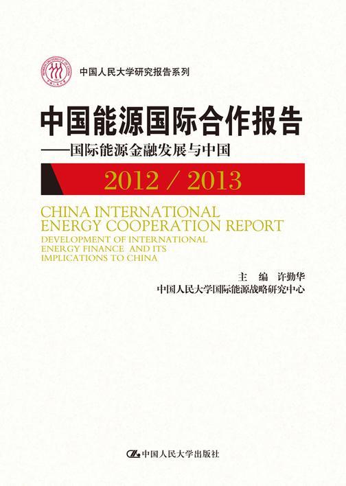 中国能源国际合作报告2012~2013