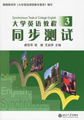 大学英语教程同步测试(3)(仅适用PC阅读)