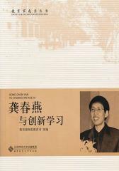 龚春燕与创新学习(第二版)