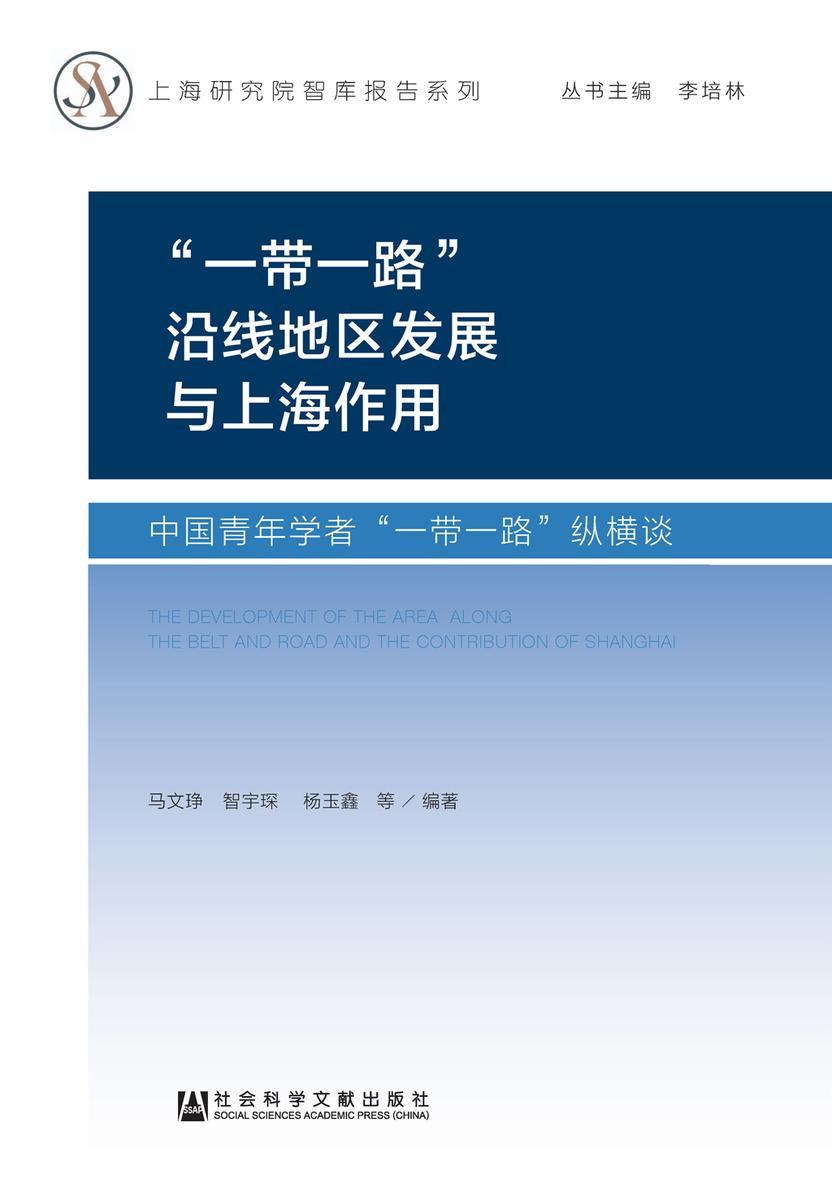 """""""一带一路""""沿线地区发展及上海作用:中国青年学者""""一带一路""""纵横谈"""