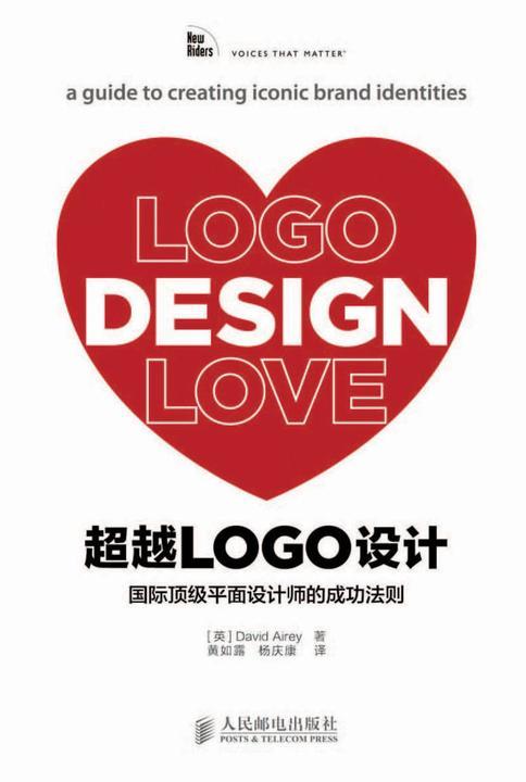 超越LOGO设计:国际  平面设计师的成功法则