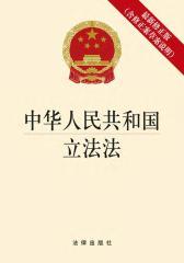 中华人民共和国立法法(最新修正版 含修正案草案说明)