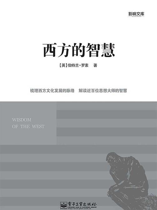 西方的智慧(影响文库)