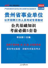 中公版2018贵州省事业单位公开招聘工作人员考试专用教材公共基础知识考前必做5套卷